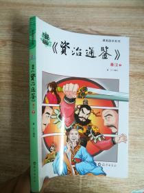 漫画《资治通鉴》(秦汉)(下)