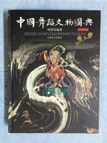中国舞蹈文物图典(精装+外盒)