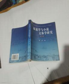 叙述学与小说文体学研究 第三版