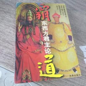 霸道:东西方君主论