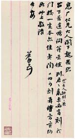 缪荃孙(1844-1919)信札一通