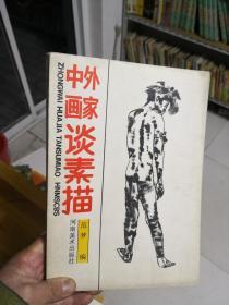 中外画家谈素描(16开)     店A5