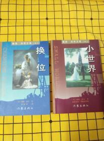 戴维·洛奇文集·卷二、三:换位、小世界(两册合售)