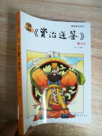 漫画《资治通鉴》(秦汉)(上)