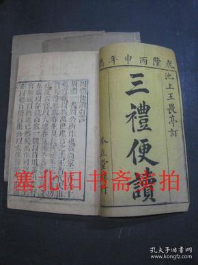 清代乾隆丙申年本立堂竹纸线装木刻大开本三礼便读-周礼1---3卷、礼记1、2卷 共三册合售 23.6*15CM