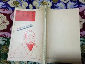 周髀算经 九章算术 (诸子百家丛书)