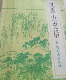 九华山史话