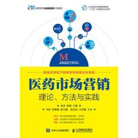 医药市场营销:理论、方法与实践9787115492739(1234A)