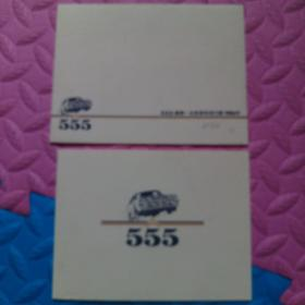 請柬 555香港-北京汽車拉力賽 1986年授獎儀式及宴會請柬,帶封。