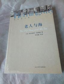 海明威文集:老人与海     (未开封)