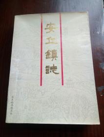 安丘镇志 1840-1989