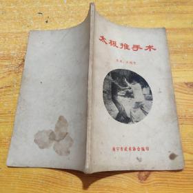太极推手术【王培生著,原版书出售】