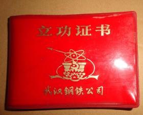 立功证书-----武汉钢铁公司【软精装】品相以图片为准
