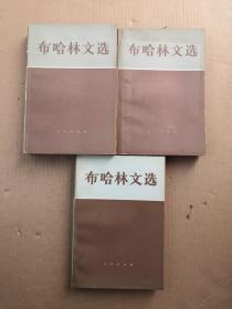 布哈林文选 上中下(三册全)