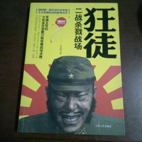 国内第一部详述日本军国主义发展历史的系列丛书·狂徒:二战杀戮战场