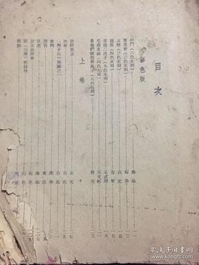 中国的木刻1949年版