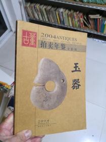 古董拍卖年鉴:全彩版.2004.玉器   九品稍弱   店A5