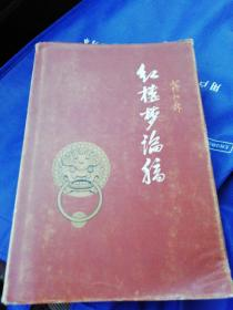 红楼梦论稿(1981年一版一印2000册,精装版)