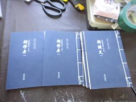 共和国教科书.初小部分:新国文(1-4册);新修身(1-2册)全六册