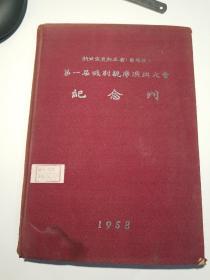陕甘宁青新五省(自治区)第一届戏剧观摩演出大会纪念刊