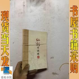 仙剑奇侠传  二三   2本合售