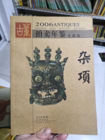 2006古董拍卖年鉴. 杂项  九品稍弱     店A5