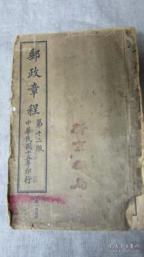 邮政章程中华民国15年印行第12版