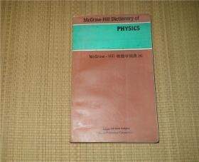 物理学词典 英