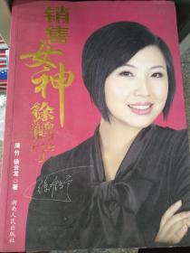 特价!销售女神徐鹤宁9787543857803