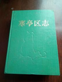 寒亭区志   (山东潍坊市)
