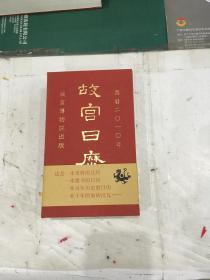 故宫日历2010(带腰封,一版一印,最畅销的日历,非定制,品好,近全新)