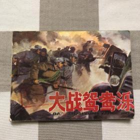 连环画:大战鸳鸯泺 1981年一版一印 馆藏 品以图为准