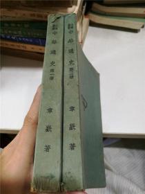 大学丛书:中华通史 (第一、三册)