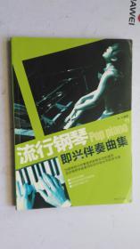 流行钢琴即兴伴奏曲集