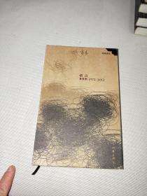 诺言-----多多集(1972-2012)(精装)