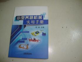 小型养路机械实用手册
