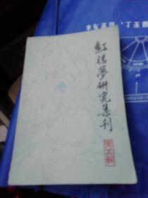 红楼梦研究集刊《第五辑》