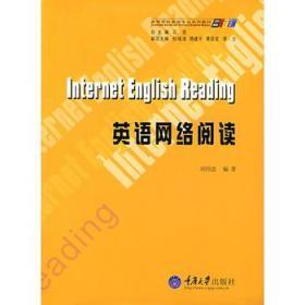 英语网络阅读