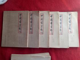 怀旧收藏杂志《中国书画报》合订本1989-1995年,总第7-20册