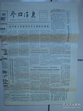1981年8月17日《参考消息》(中国服装可能成为世界市场主要竞争者)