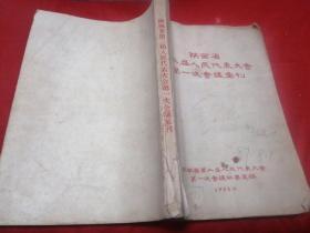 陕西省第二届人民代表大会第一次会议会刊