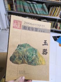 2006古董拍卖年鉴:全彩版.玉器        店A5