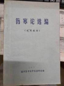 《伤寒论选编(试用教材)》