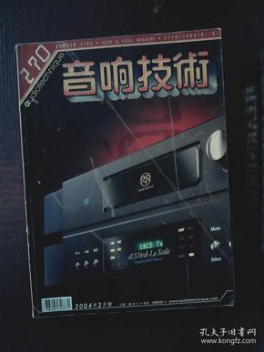 音响技术 2004年3月号 第23卷第8期