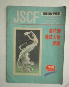 散花牌传统人物瓷雕--景德镇雕塑瓷厂产品图册