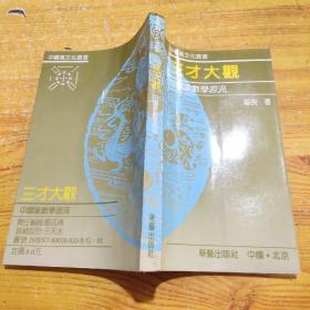 三才大观 中国象数学源流