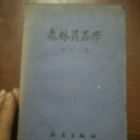 森林昆虫学(1953,7月初饭