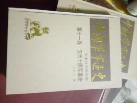 中国军事通史 第十一卷 五代十国军事史 精装首版
