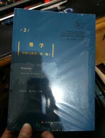 墨学:中国与世界(第一辑)