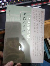 中国文论中的'体' 古代文学理论研究(第四十六辑)